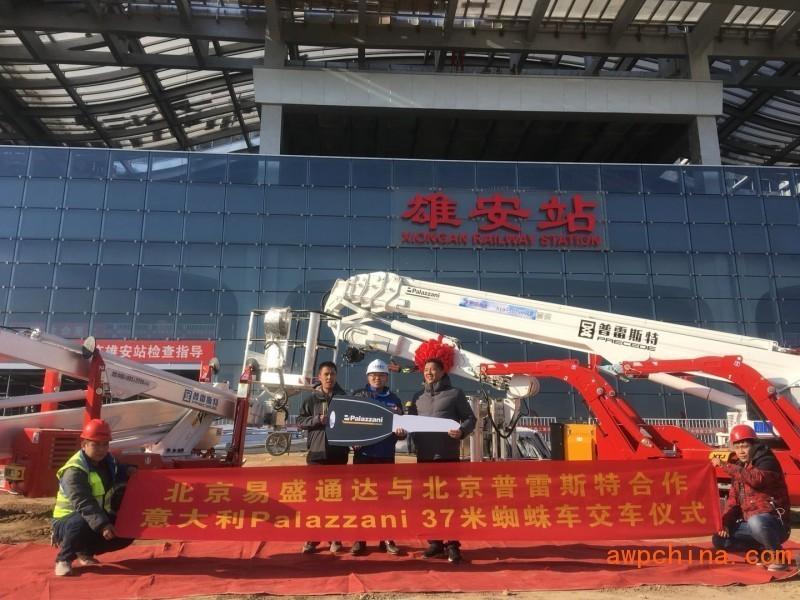 37米蜘蛛车助力雄安高铁站建设